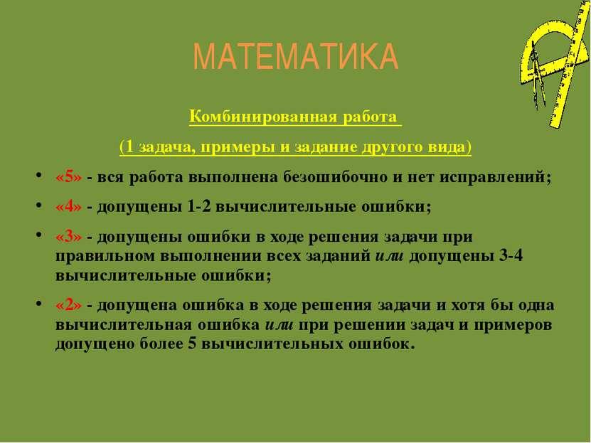 МАТЕМАТИКА Комбинированная работа (1 задача, примеры и задание другого вида) ...