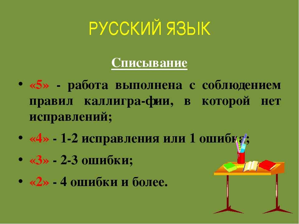 РУССКИЙ ЯЗЫК Списывание «5» - работа выполнена с соблюдением правил каллигра-...