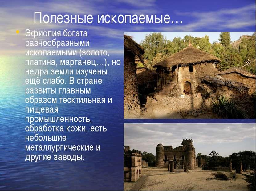 Полезные ископаемые… Эфиопия богата разнообразными ископаемыми (золото, плати...