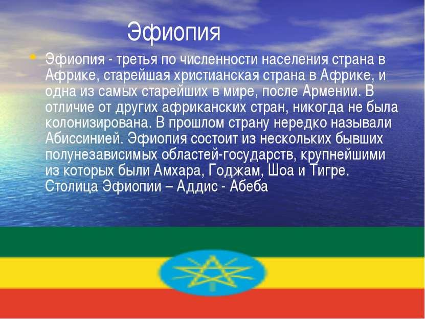 Эфиопия Эфиопия - третья по численности населения страна в Африке, старейшая ...
