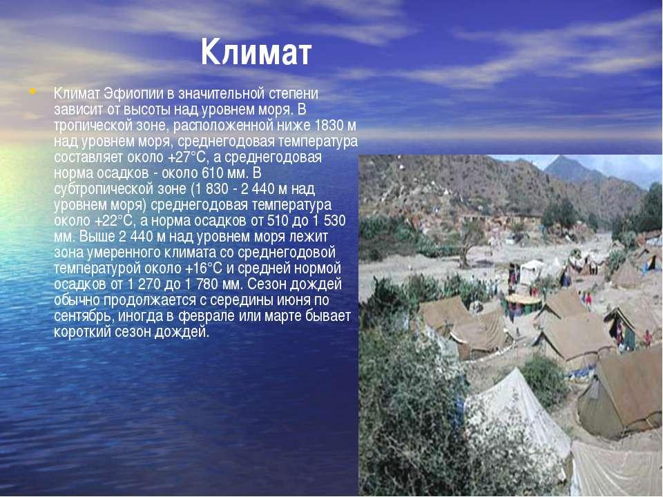 Климат Климат Эфиопии в значительной степени зависит от высоты над уровнем мо...