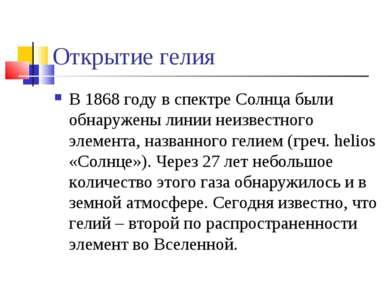 Открытие гелия В 1868году в спектре Солнца были обнаружены линии неизвестног...
