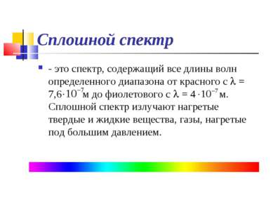 Сплошной спектр - это спектр, содержащий все длины волн определенного диапазо...
