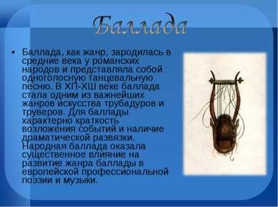 Баллада, как жанр, зародилась в средние века у романских народов и представля...