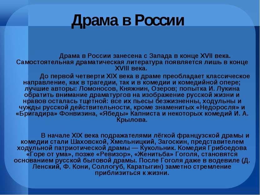 Драма в России Драма в России занесена с Запада в конце XVII века. Самостояте...