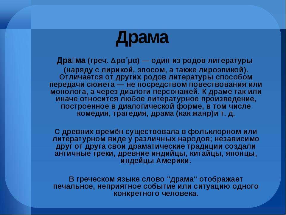 Драма Дра ма (греч. Δρα´μα) — один из родов литературы (наряду с лирикой, эпо...