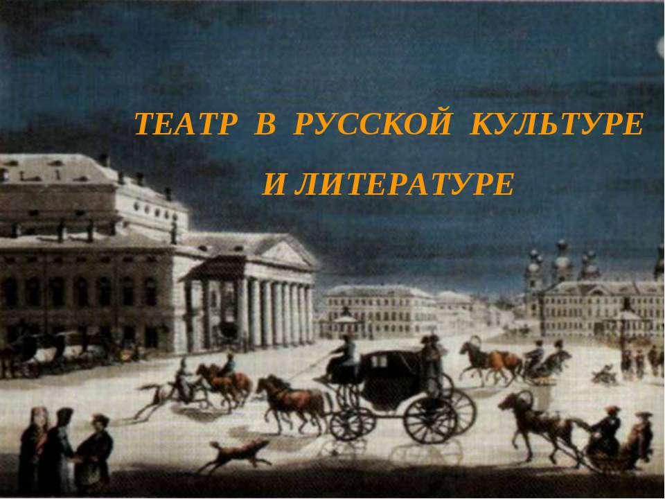ТЕАТР В РУССКОЙ КУЛЬТУРЕ И ЛИТЕРАТУРЕ