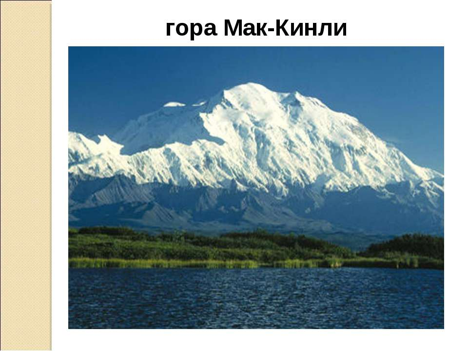 гора Мак-Кинли