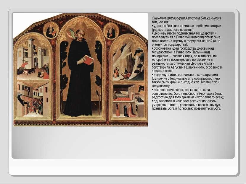 Значение философии Августина Блаженногов том, что им: • уделено большое вним...