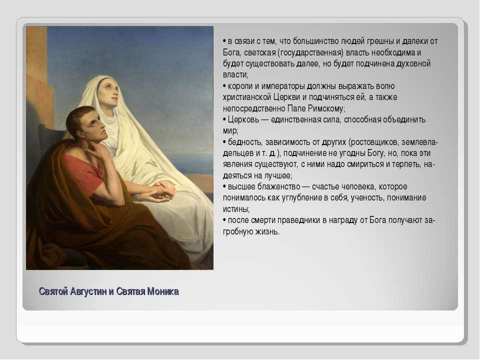 Святой Августин и Святая Моника • в связи с тем, что большинство людей грешны...