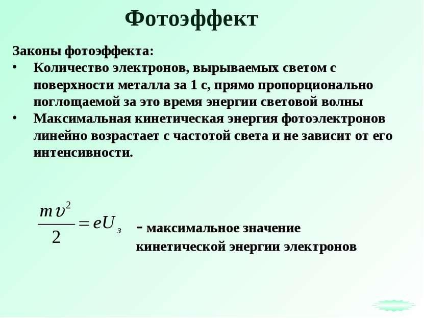 Фотоэффект Законы фотоэффекта: Количество электронов, вырываемых светом с пов...