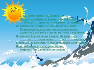 2) Бесценное наше сокровище – леса. Чтобы сохранить это богатство, необходимо...