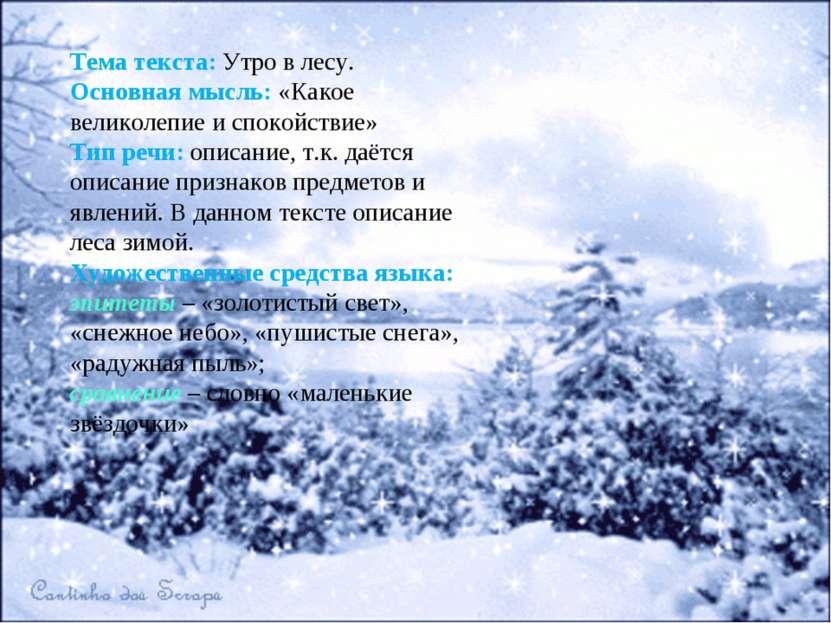 Тема текста: Утро в лесу. Основная мысль: «Какое великолепие и спокойствие» Т...