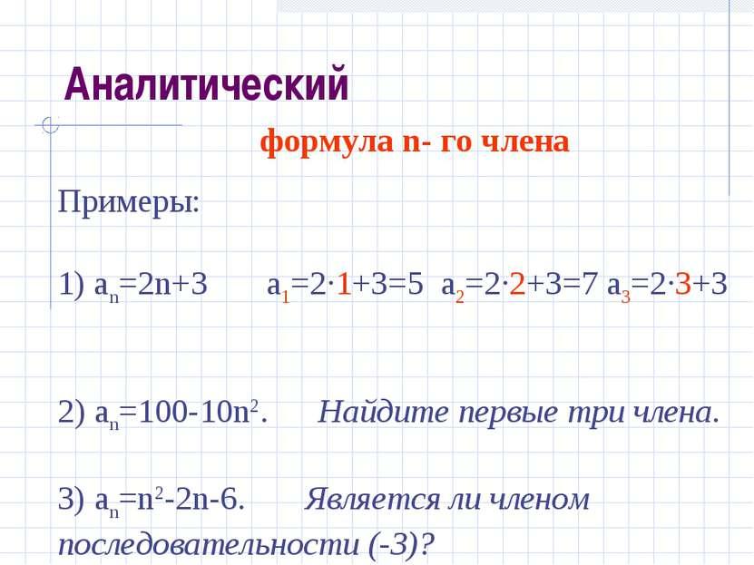 формула n- го члена Примеры: 1) аn=2n+3 a1=2·1+3=5 a2=2·2+3=7 a3=2·3+3 2) an=...