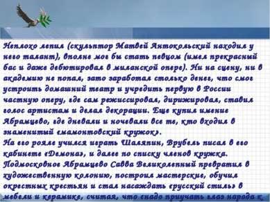 Points of interest Add text here Неплохо лепил (скульптор Матвей Антокольский...