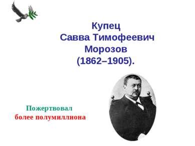 Купец Савва Тимофеевич Морозов (1862–1905). Пожертвовал более полумиллиона