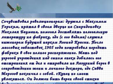 Points of interest Add text here Сочувствовал революционерам: дружил с Максим...