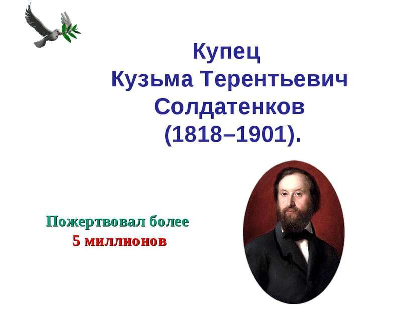 Купец Кузьма Терентьевич Солдатенков (1818–1901). Пожертвовал более 5 миллионов