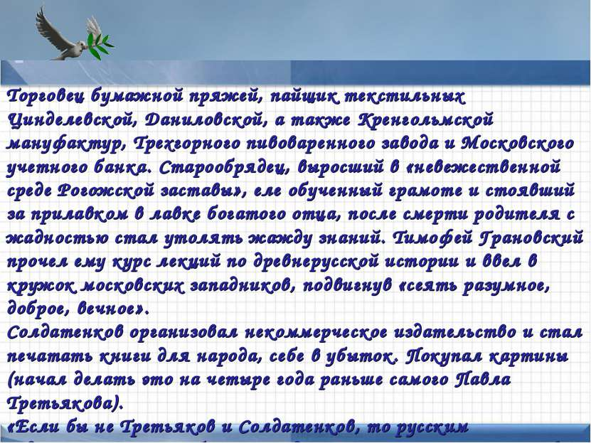 Points of interest Add text here Торговец бумажной пряжей, пайщик текстильных...