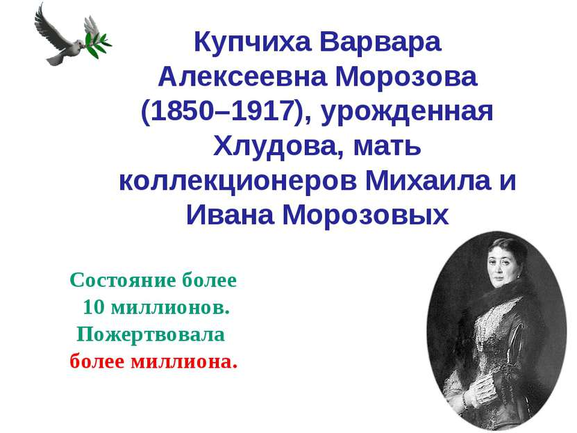 Купчиха Варвара Алексеевна Морозова (1850–1917), урожденная Хлудова, мать кол...