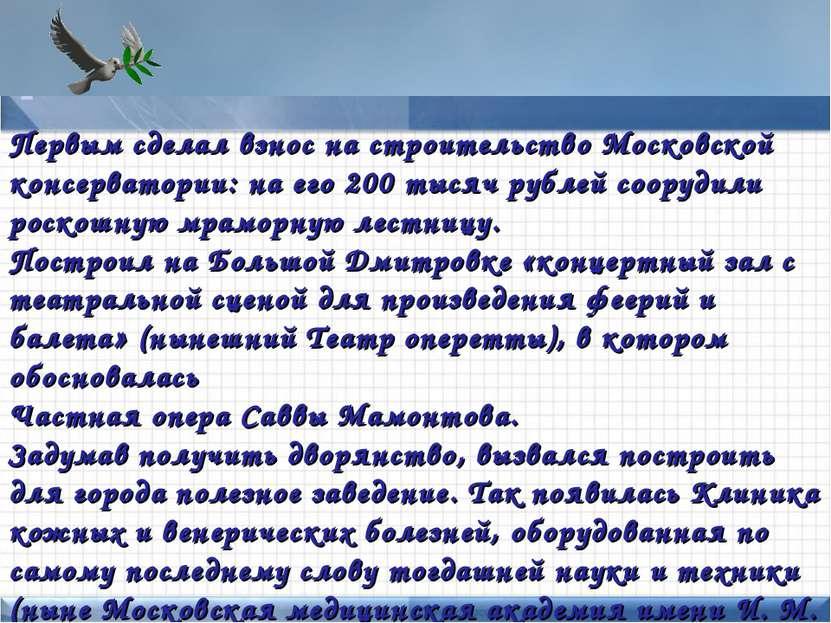 Points of interest Add text here Первым сделал взнос на строительство Московс...