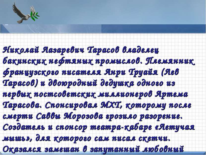 Points of interest Add text here Николай Лазаревич Тарасов владелец бакинских...