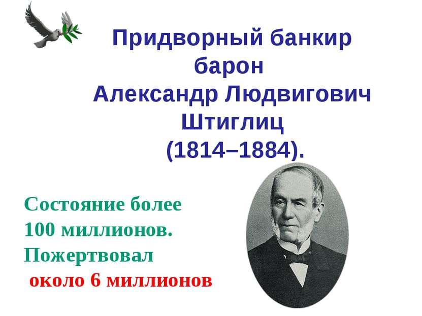 Придворный банкир барон Александр Людвигович Штиглиц (1814–1884). Состояние б...