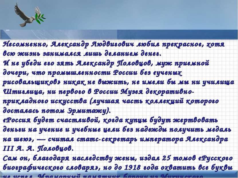 Points of interest Add text here Несомненно, Александр Людвигович любил прекр...