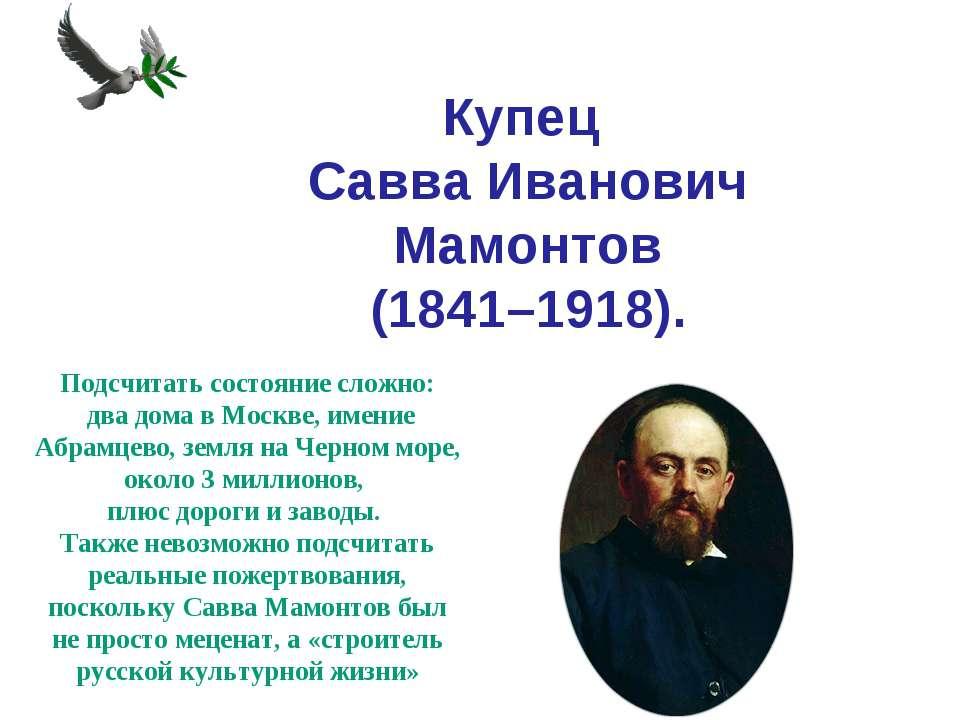 Купец Савва Иванович Мамонтов (1841–1918). Подсчитать состояние сложно: два д...