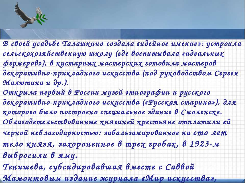 Points of interest Add text here В своей усадьбе Талашкино создала «идейное и...