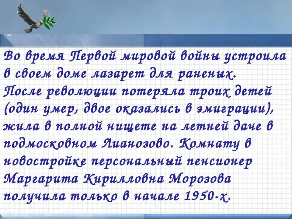 Points of interest Add text here Во время Первой мировой войны устроила в сво...