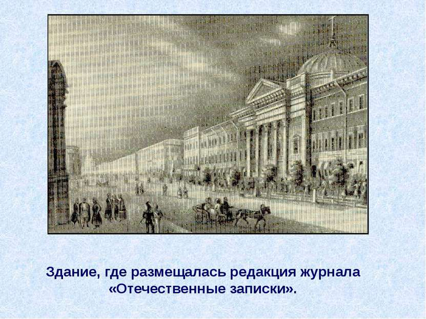 Здание, где размещалась редакция журнала «Отечественные записки».