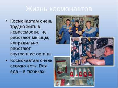 Жизнь космонавтов Космонавтам очень трудно жить в невесомости: не работают мы...