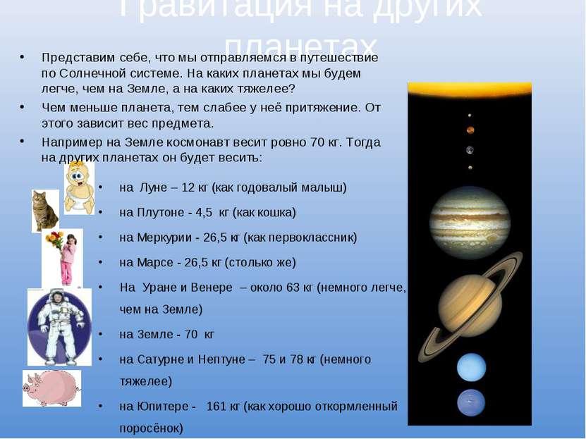 Гравитация на других планетах Представим себе, что мы отправляемся в путешест...