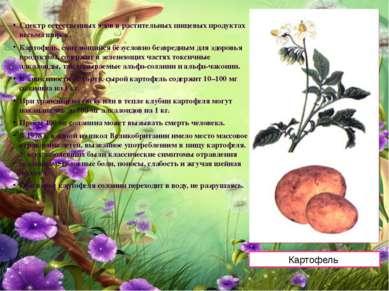 Спектр естественных ядов в растительных пищевых продуктах весьма широк. Карто...