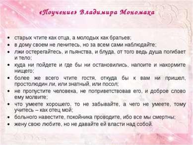 «Поучение» Владимира Мономаха старых чтите как отца, а молодых как братьев; в...
