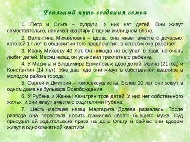 Реальный путь создания семьи 1. Петр и Ольга – супруги. У них нет детей. Они ...