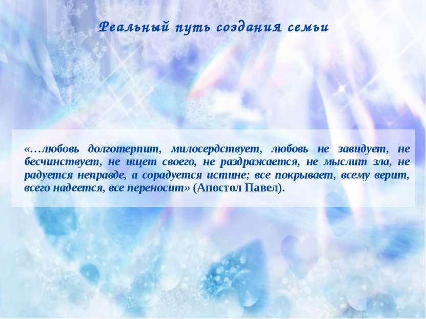Реальный путь создания семьи «…любовь долготерпит, милосердствует, любовь не ...