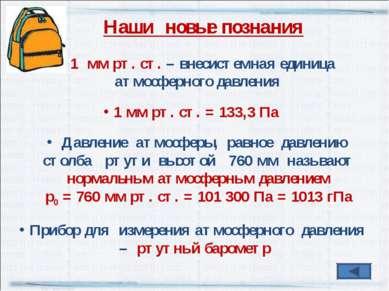 1 мм рт. ст. – внесистемная единица атмосферного давления 1 мм рт. ст. = 133,...