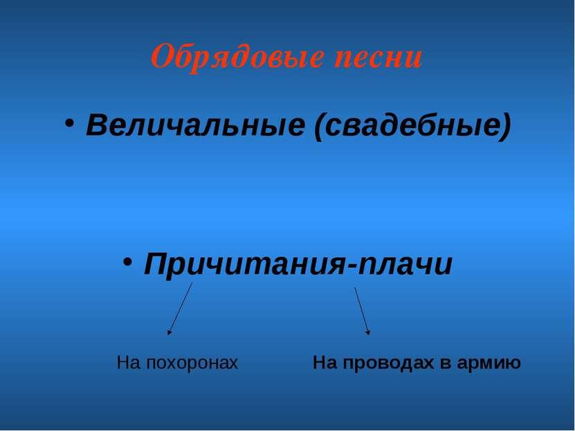 Обрядовые песни Величальные (свадебные) Причитания-плачи На похоронах На пров...