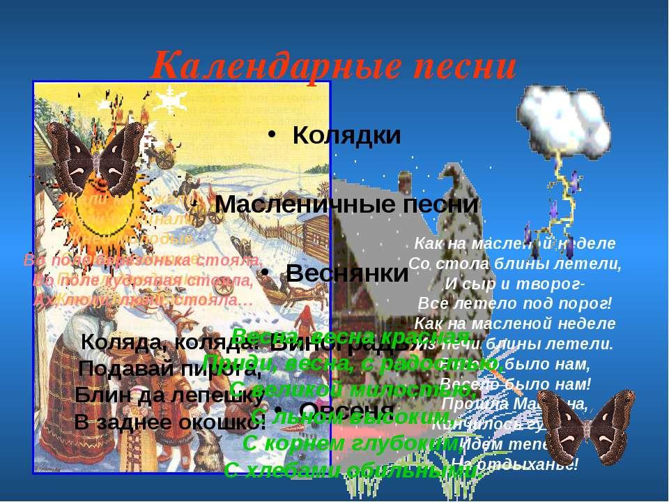 Календарные песни Колядки Масленичные песни Веснянки Виноградья Овсеня Коляда...