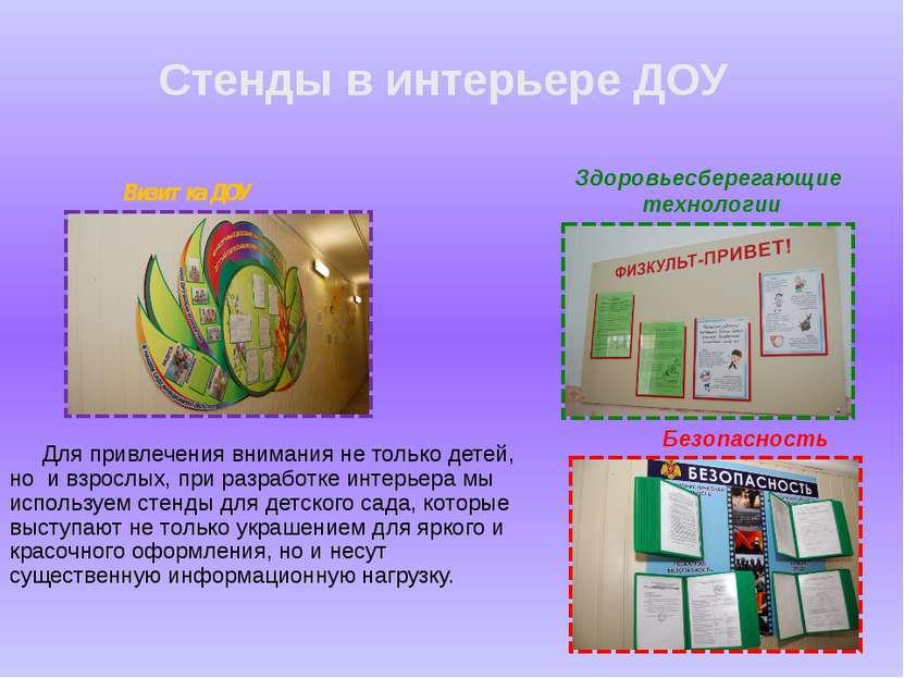 Для привлечения внимания не только детей, но и взрослых, при разработке интер...