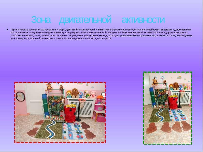 Гармоничность сочетания разнообразных форм, цветовой гаммы пособий и инвентар...