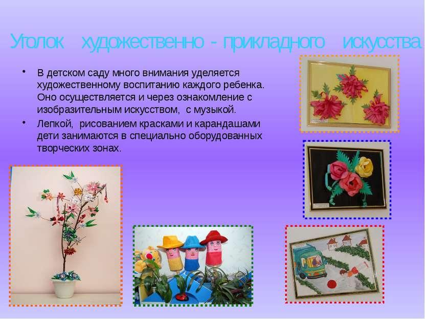 Уголок художественно - прикладного искусства В детском саду много внимания уд...