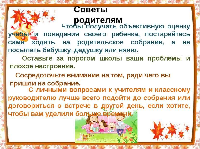 Советы родителям Чтобы получать объективную оценку учебы и поведения своего р...