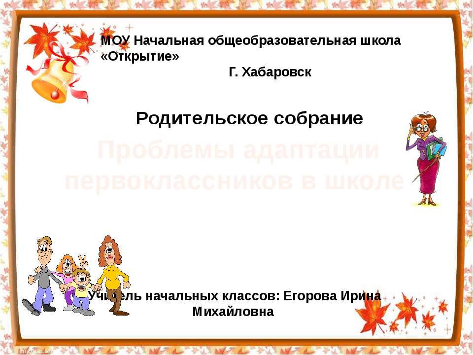 Проблемы адаптации первоклассников в школе. Родительское собрание МОУ Начальн...