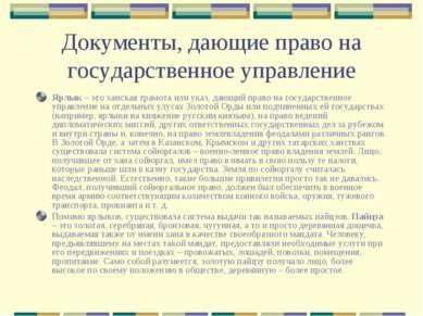 Документы, дающие право на государственное управление Ярлык – это ханская гра...