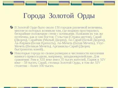 Города Золотой Орды В Золотой Орде было около 150 городов различной величины,...