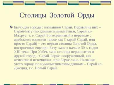 Столицы Золотой Орды Было два города с названием Сарай. Первый из них – Сарай...