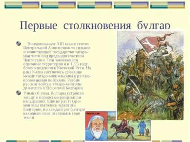 Первые столкновения булгар В самом начале XIII века в степях Центральной ...